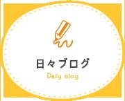 日々ブログ
